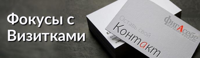 Онлайн курс «Контакт» - фокусы с визитками! от Фигасебе.ру | [Infoclub.PRO]